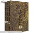 中国文化遗产年鉴(全三卷)(精)