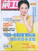 前卫2009年12月.封面人物:江一燕