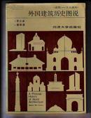 古代-----十八世纪外国建筑历史图说
