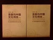 京剧与中国文化传统(上下全二册)