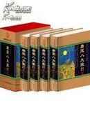 全新正版 国学经典书库唐宋八大家散文鉴赏(全四册)原价598元
