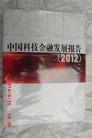 中国科技金融发展报告.2012(小16开 全新未拆封)