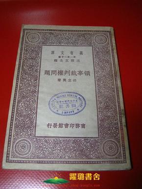 《領事裁判權問題》, 萬有文庫叢書,全一冊,郝立興著,商務印書館發行,中華民國19年4月第1版第1次印刷,32開本,共134頁。
