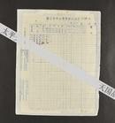 现代史学泰斗、著名历史学家郭廷以钢笔毛笔签名中秧大学学期成绩单各一页