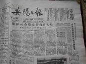老报纸《安阳日报》1989.4.21——6.30。60期全