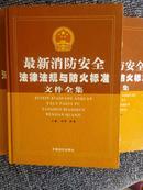 最新消防安全法律法规与防火标准文件全集(1-3)
