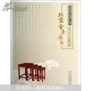 非物质文化遗产丛书:北京金漆镶嵌