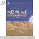 传感器原理与应用(第2版)