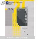 21世纪法学系列教材:电子商务法