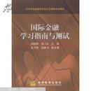 国际金融学习指南与测试/杨胜刚,姚小义