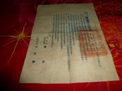 东北军任命令--【此任命令是1952年东北军司令员高岗--副司令员贺晋年等6位高级将领的签发盖印章】。少见。