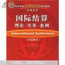 国际结算:理论·实务·案例(双语教材)