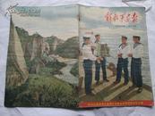 解放军画报1953年9月号(总第30期)(有彭德怀多幅照片)