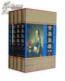 全新正版 国学经典书库世界枭雄大传(全四册)原价598元