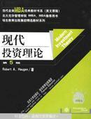 现代投资理论:英文版·第5版