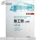 建筑业企业专业技术管理人员岗位资格考试指导用书:施工员(土建)(修订版)