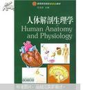 人体解剖生理学 (修订版)
