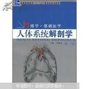 复旦博学·基础医学·人体系统解剖学(第3版)