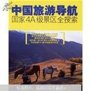 中国旅游导航:国家4A级景区全搜索