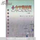 土木工程系列教材:土木工程材料(上册)..............