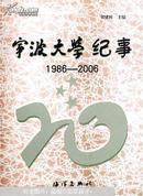 宁波大学纪事(1986-2006)-稀见仅印5千册原版地方图书