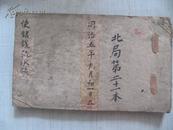 清代北京商业史料  使钱流水账 1册  同治5年九月初一 每日记录 尺寸27*17厘米厚2厘米