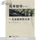 高等数学1:一元函数微积分学   曹广福,叶瑞芬,赵红星编   高等教育出版社