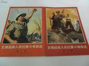 文革老画册,支援越南人民抗美斗争画选 第一辑、第二辑