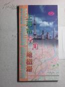 上海市实用地图册(相远红主编 中国地图出版社 中华地图学社)