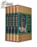全新正版 国学经典书库中国百科全书(全四册)原价598元