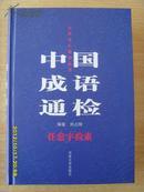 中国成语通检(任意字检索)/中国语汇通检丛书