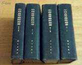 中国高等植物图鉴.第1-4册 精装 馆藏未阅
