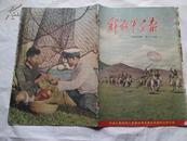 解放军画报1953年6月号(总第27期)(有毛泽东大幅照片及毛泽东和周恩来、邓小平、刘少奇、朱德、董必武、黄炎培等等的合影照片)