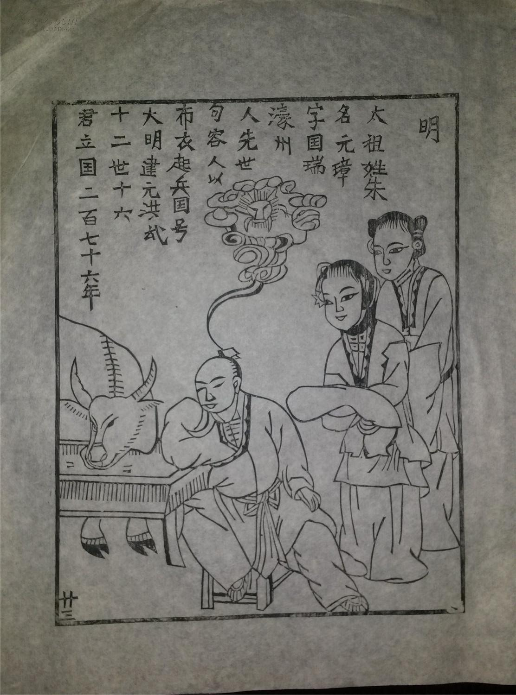 名家早期老木刻木版年画版画*历代帝王图之明朝*值得收藏
