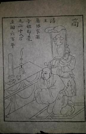 名家早期老木刻木版年画版画*历代帝王图之商朝*值得收藏