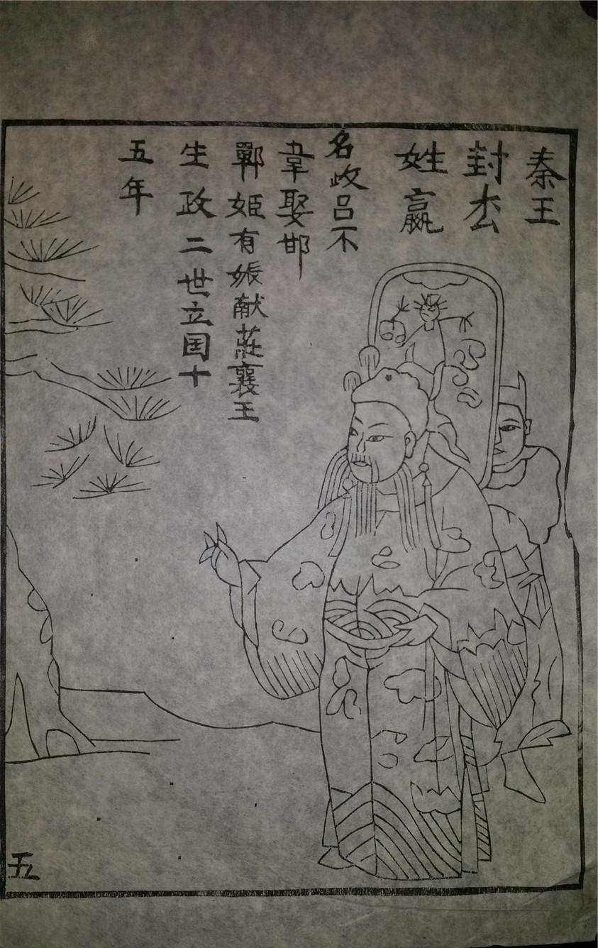 名家早期老木刻木版年画版画*历代帝王图之秦朝*值得收藏
