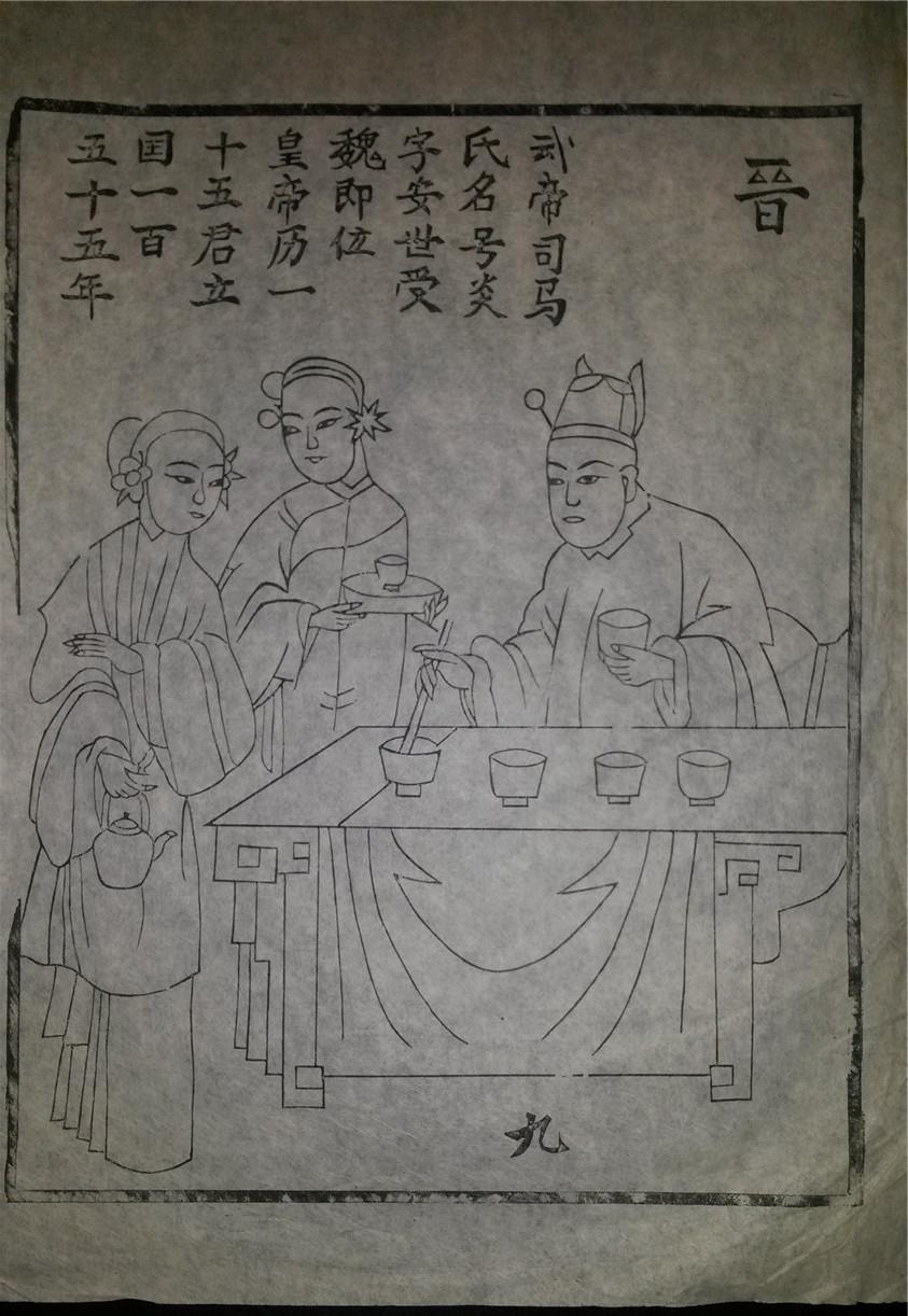 名家早期老木刻木版年画版画*历代帝王图之晋朝*值得收藏