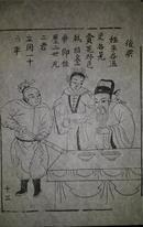 名家早期老木刻木版年画版画*历代帝王图之后梁*值得收藏