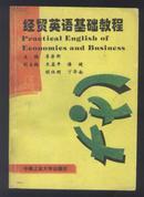 经贸英语基础教程