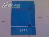 1972年第3期    《全国新书目》