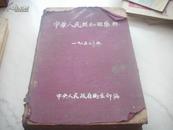 1953年初版-精装[中华人民共和国药典]!李德全作序,一厚册全。