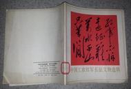 特价77年20开本中国工农红军长征文物选辑图册画片集包老