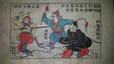 大师成名作*老木刻木版年画版画*西游记64……路过七绝山驼*存世最少样品!!!