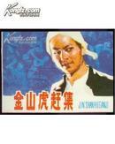 老版连环画:金山虎赶集  (全1册 1980年4月1版1印.库存书