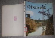 特价77年水利电力部第四工程局编刘家峡水电站图片集画册图册包老稀少