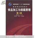 """普通高等教育""""十一五""""国家级规划教材:食品加工与保藏原理(第2版)"""