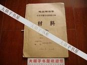 毛主席语录千万不要忘记阶级斗争材料(手写档案)