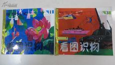 看图识物(1)【高级塑料书,撕不破】