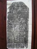 河南省博物馆 拓制拓片1张 重修观音堂碑记 137/68厘米