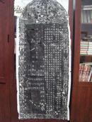 河南省博物馆 拓制拓片1张 重修庙宇及戏棱碑记 156/67厘米
